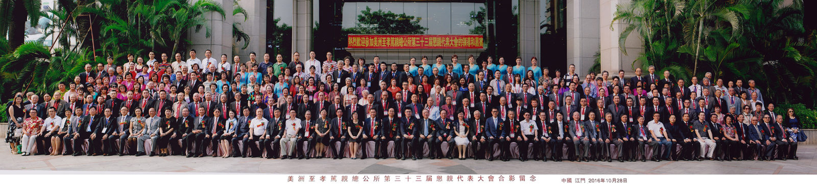 association_group_photo_nov2016_low-res