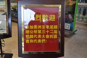 2013-conference-china (1)