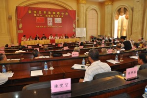 2013-conference-china (11)