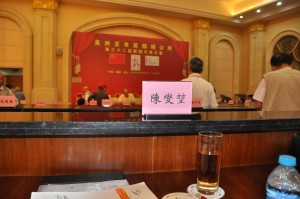 2013-conference-china (5)