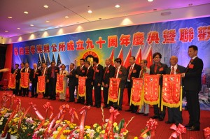 new-york-gee-how-oak-tin-association-90-anniversary (33)